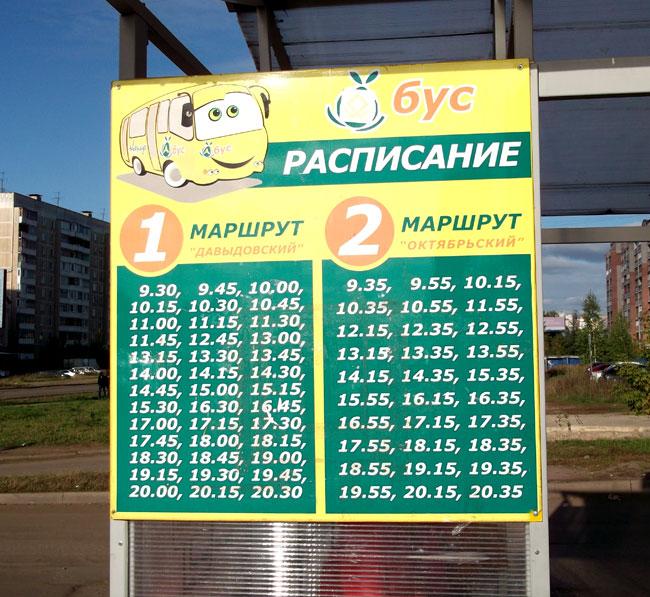 расписание автобуса ТЦ Авокадо