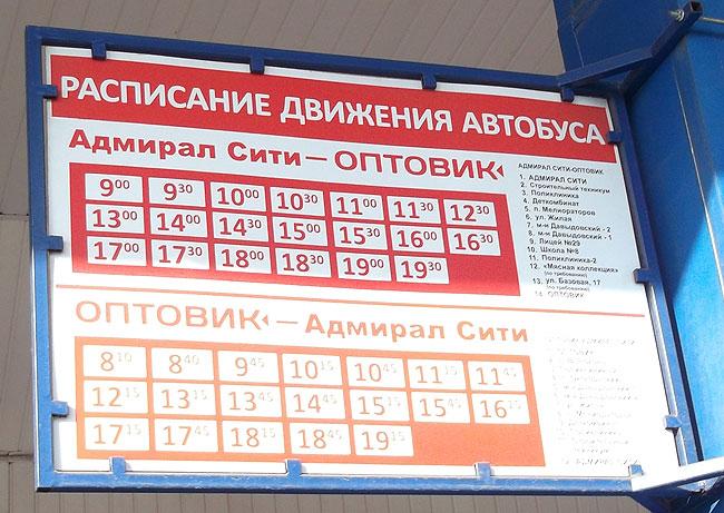 расписание автобуса Адмирал