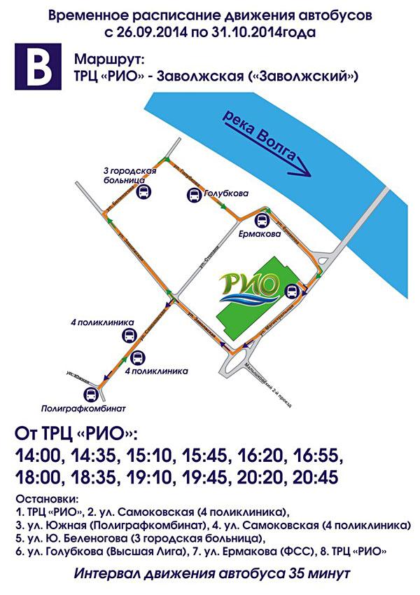 Расписание автобусов торговый