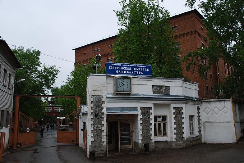 Большая Костромская Льняная Мануфатура БКЛМ Кострома